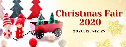 クリスマスフェア_2020.png